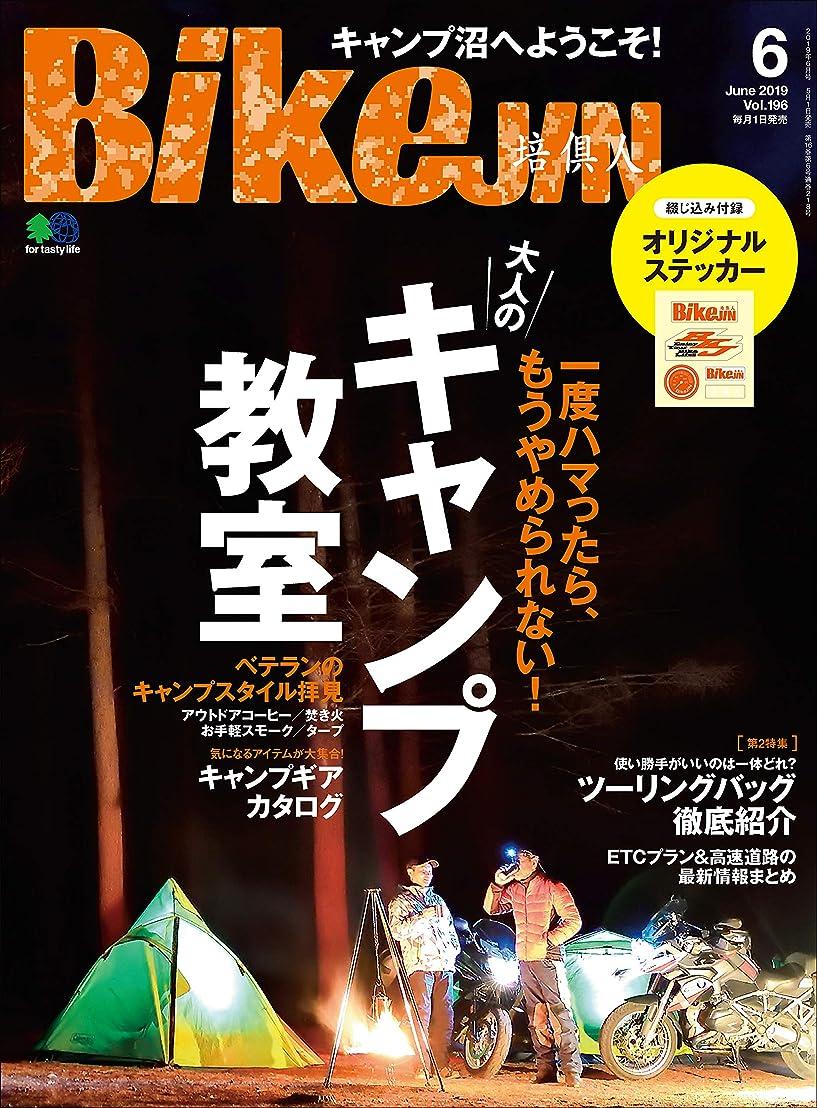 社会主義者アクロバットエンティティBikeJIN/培倶人(バイクジン) 2019年6月号 Vol.196[雑誌]