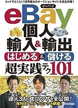 表紙: EBay個人輸入&輸出 はじめる&儲ける 超実践テク | 林一馬