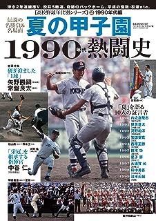 夏の甲子園 1990年代の熱闘史【高校野球年代別シリーズ(2)1990年代編】 (B.B.MOOK1507)