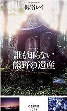 表紙: 誰も知らない熊野の遺産 (ちくま新書) | 栂嶺レイ