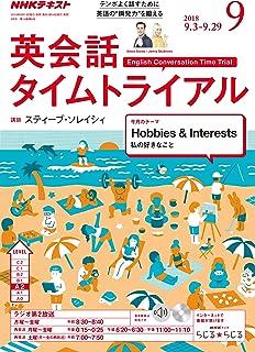 NHKラジオ英会話タイムトライアル 2018年 09 月号 [雑誌]