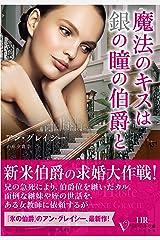 魔法のキスは銀の瞳の伯爵と(ベルベット文庫) Kindle版