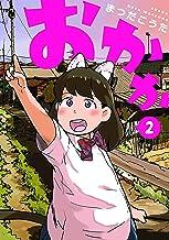 表紙: おかか(2) (ヤングマガジンコミックス) | まつだこうた