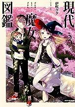 表紙: 現代魔女図鑑: 3 (REXコミックス)   伊咲 ウタ