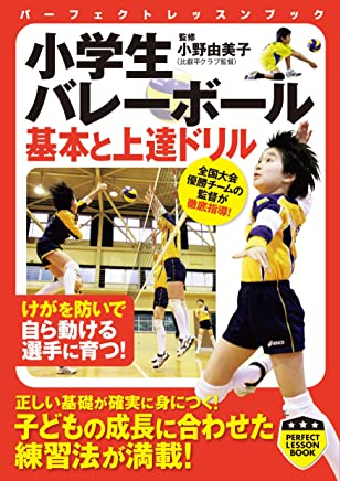 小学生バレーボール 基本と上達ドリル (パーフェクトレッスンブック)