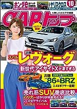 CARトップ (カートップ) 2020年 10月号 [雑誌]