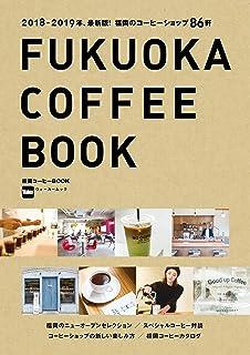 福岡コーヒーBOOK (ウォーカームック)