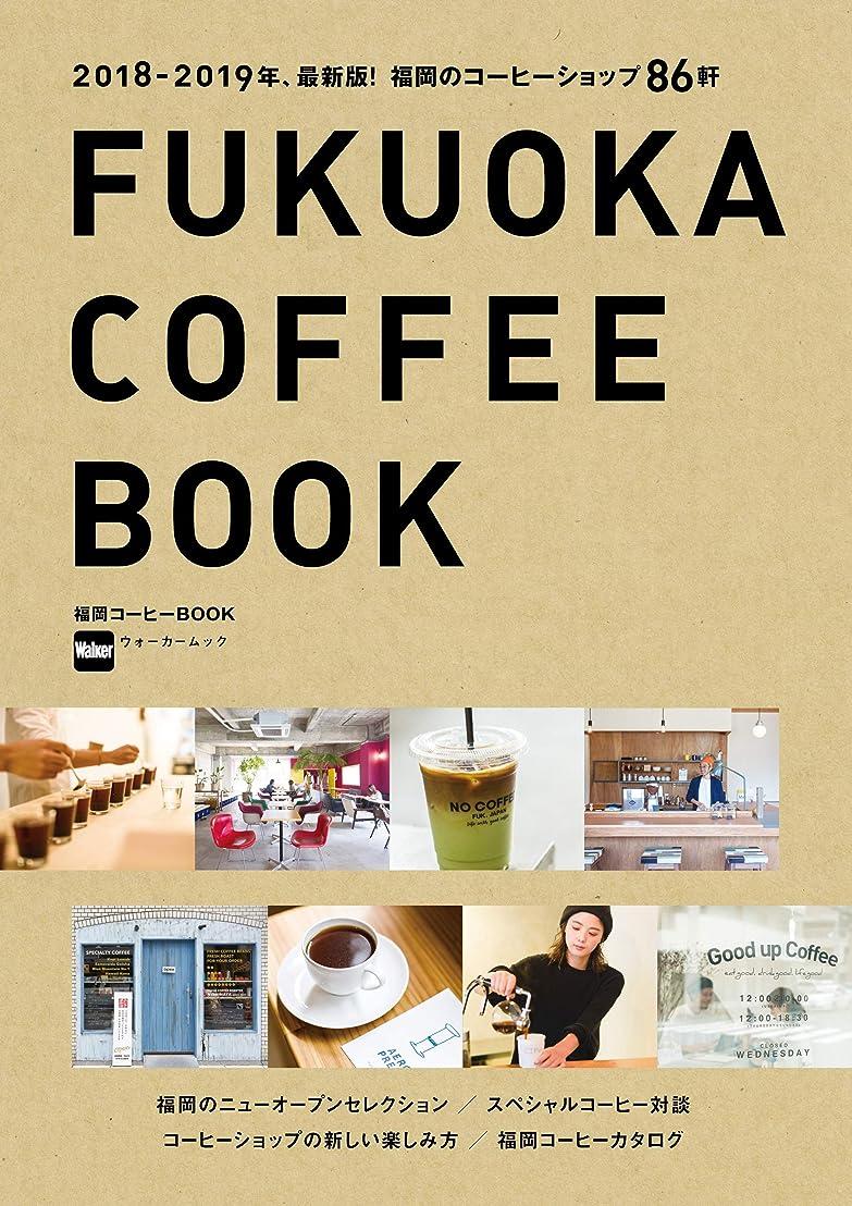 出会い中間ガレージ福岡コーヒーBOOK (ウォーカームック)