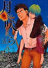 月に吠えらんねえ(5) (アフタヌーンコミックス)