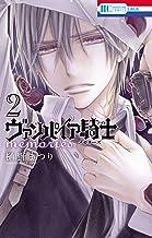 表紙: ヴァンパイア騎士 memories 2 (花とゆめコミックス) | 樋野まつり