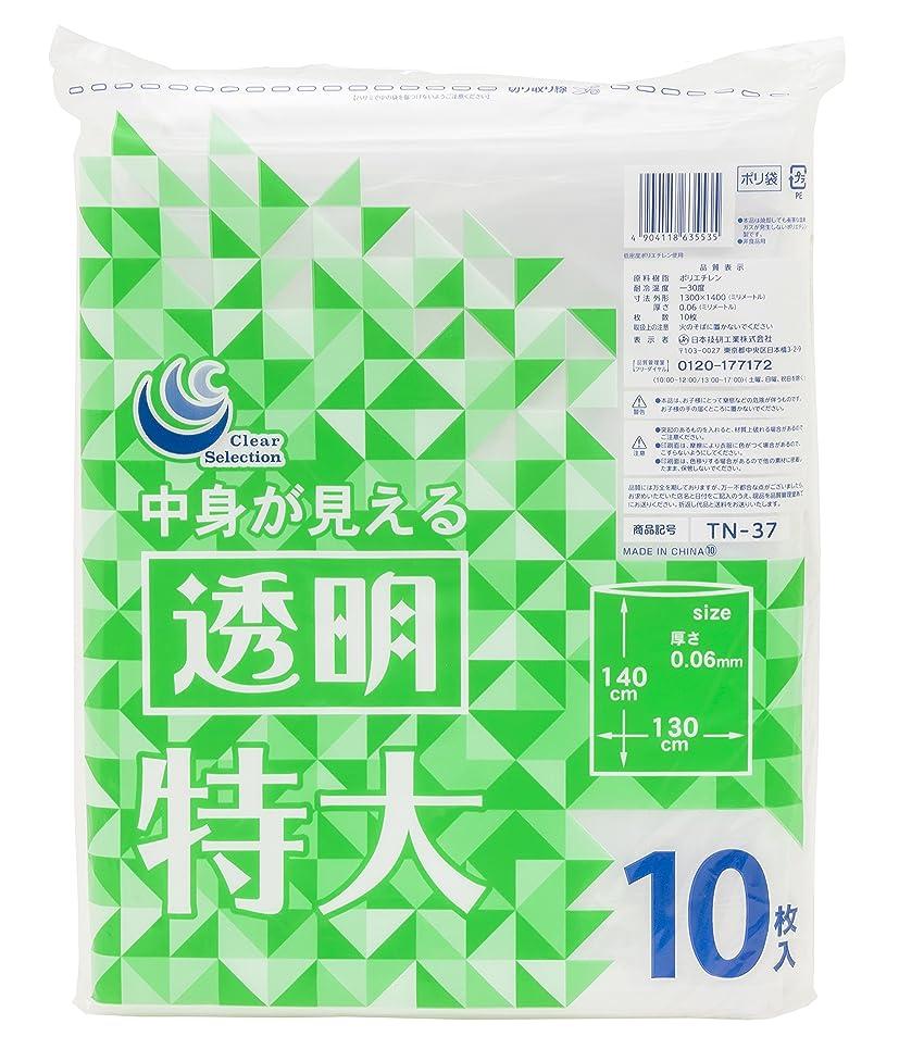 同行するバッチ大通り日本技研工業 ゴミ袋 透明 特大 130×140cm 厚み0.06mm 伸びやすく裂けにくい 中身が見える 厚くて丈夫 TN-37 10枚入