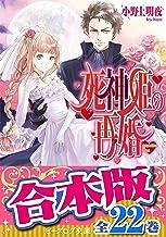 【合本版】死神姫の再婚 全22巻 (ビーズログ文庫)