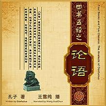 四书五经:论语 - 四書五經:論語 [Four Books and Five Classics: The Analects of Confucius]