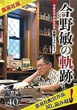 表紙: 【集英社版】今野敏の軌跡 作家生活40周年記念特製ブックレット (集英社文芸単行本) | 今野敏