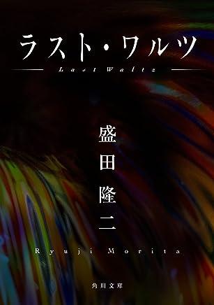 ラスト・ワルツ (角川文庫)