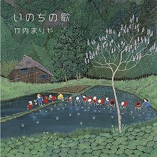 【先着特典つき】 いのちの歌 (スペシャル・エディション) CD+DVD(ポストカード付き)