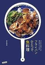 表紙: かんたんおいしい魚介のレシピ80 フライパンひとつで魚料理 (池田書店) | 是友 麻希