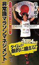 表紙: 非常識マラソンマネジメント レース直前24時間で30分速くなる! (SB新書) | 岩本 能史