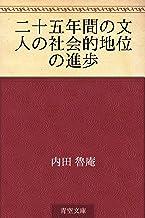 表紙: 二十五年間の文人の社会的地位の進歩 | 内田 魯庵