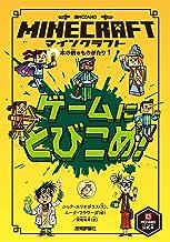 表紙: マインクラフト ゲームにとびこめ![木の剣のものがたりシリーズ①] Minecraftオフィシャルブック | ルーク・フラワーズ