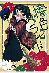椿色バラッド 2 (コミックブレイド) Kindle版