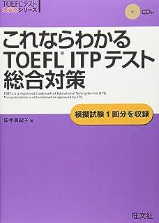 これならわかるTOEFL ITPテスト総合対策 (TOEFLテスト大戦略シリーズ)