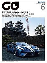CG(CAR GRAPHIC)2020年6月号 [雑誌]