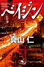 表紙: ベイジン(上) (幻冬舎文庫) | 真山仁