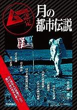 表紙: 月の都市伝説   並木 伸一郎