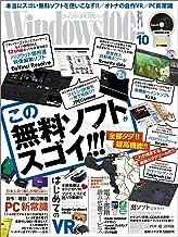 Windows100% 2016年 10月号 [雑誌]