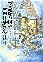 表紙: つるばら村の三日月屋さん (わくわくライブラリー) | 中村悦子