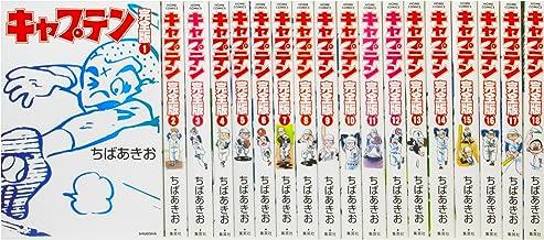 キャプテン 完全版 コミック 全18巻完結セット (ホームコミックス)