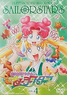 美少女戦士セーラームーン セーラースターズ VOL.4 [DVD]