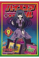 ハイスコアガール 9巻 (デジタル版ビッグガンガンコミックスSUPER) Kindle版