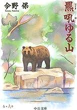 表紙: 羆吼ゆる山 (中公文庫)   今野保