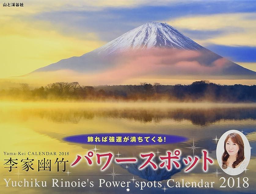 節約する費用安全なカレンダー2018 李家幽竹 パワースポット  飾れば強運が満ちてくる! (ヤマケイカレンダー2018)