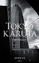 Tokyo Karuta Shinjuku (Japanese Edition)