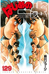 はじめの一歩(129) (週刊少年マガジンコミックス) Kindle版