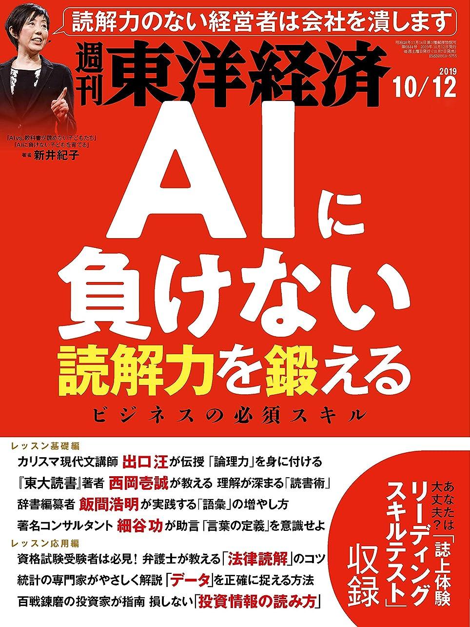 ミットシングル大学院週刊東洋経済 2019年10/12号 [雑誌]