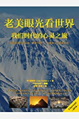Travels in an American Imagination: The Spiritual Geography of Our Time (Chinese Edition) Kindle Edition