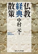 表紙: 仏教経典散策 (角川ソフィア文庫) | 中村 元