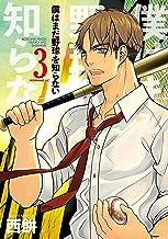表紙: 僕はまだ野球を知らない(3) (モーニングコミックス) | 西餅