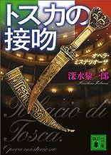 表紙: トスカの接吻 オペラ・ミステリオーザ (講談社文庫) | 深水黎一郎