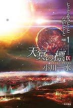表紙: 天冥の標Ⅸ ヒトであるヒトとないヒトと PART1 (ハヤカワ文庫JA)   小川 一水