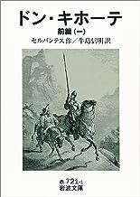 表紙: ドン・キホーテ 前篇一 (岩波文庫) | セルバンテス