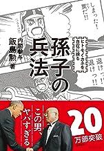 表紙: ヒト・モノ・カネを自在に操る 孫子の兵法   飯島 勲
