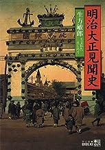 表紙: 明治大正見聞史 (中公文庫BIBLIO) | 生方敏郎