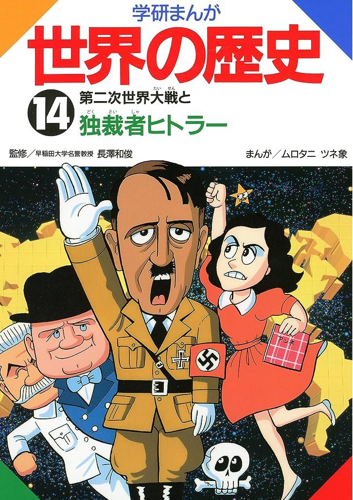 分散年次ウェイター学研まんが世界の歴史 14 第二次世界大戦と独裁者ヒトラー