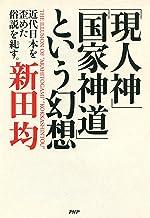 表紙: 「現人神」「国家神道」という幻想 近代日本を歪めた俗説を糺す | 新田 均
