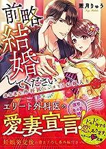 表紙: 前略、結婚してください~過保護な外科医にいきなりお嫁入り~ (ベリーズ文庫) | 亜子